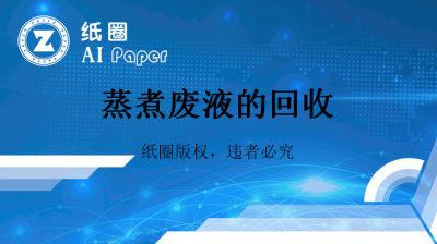 PPT讲义-蒸煮废液的回收