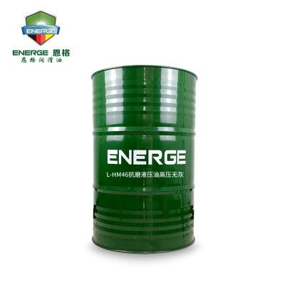 恩格L-HM46抗磨液压油高压无灰