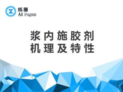 PPT资料 -浆内施胶剂机理及特性(PDF版)