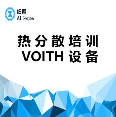 PPT资料 - 热分散培训(VOITH设备)(PDF版)