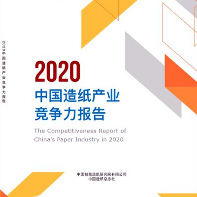 2020中国造纸产业竞争力报告